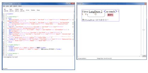 LangDraw 2の画面構成